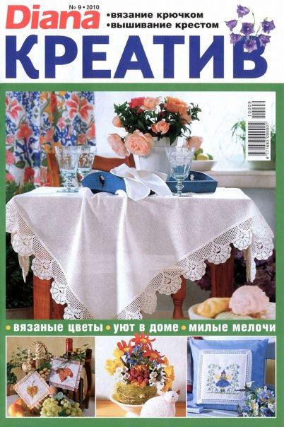 Журналы по вязанию крючком креатив 222