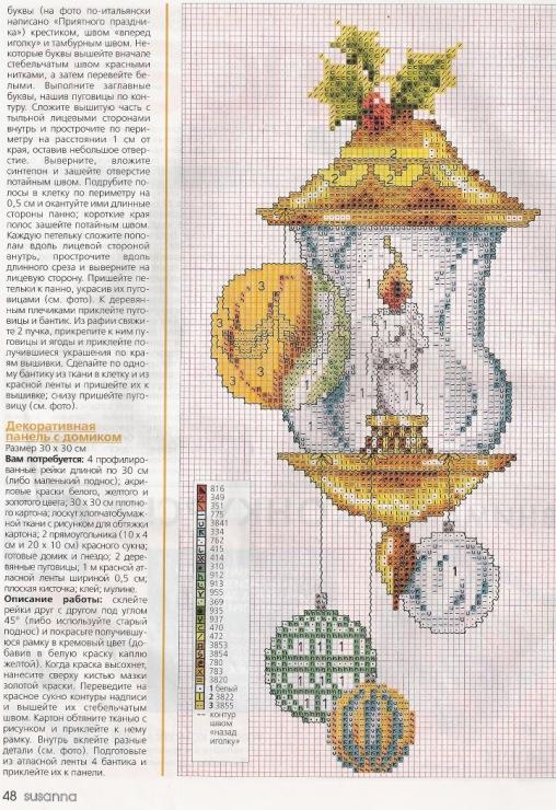 Схемы вышивок журнал сюзанна 15