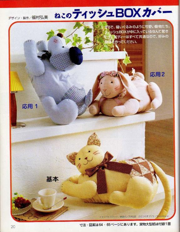 Поделки из игрушки из ткани