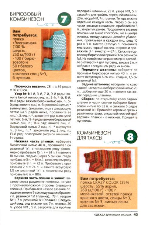 Вязание спицами комбинезона для чихуахуа