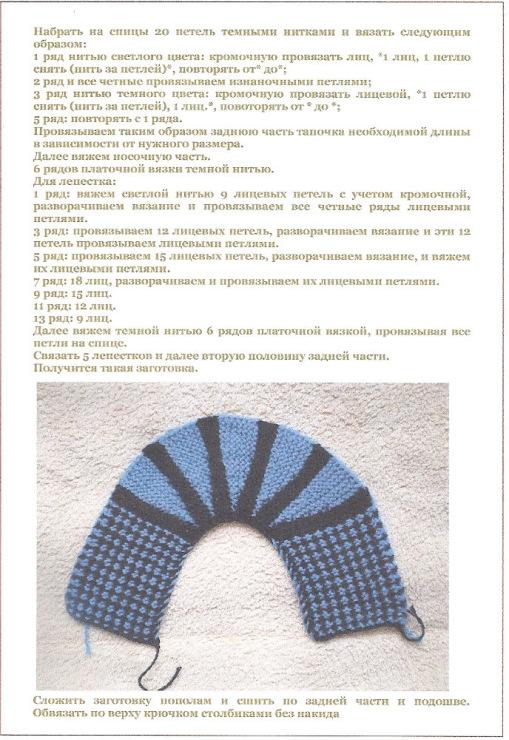 Схемы и описания вязания тапочек с узорами 78