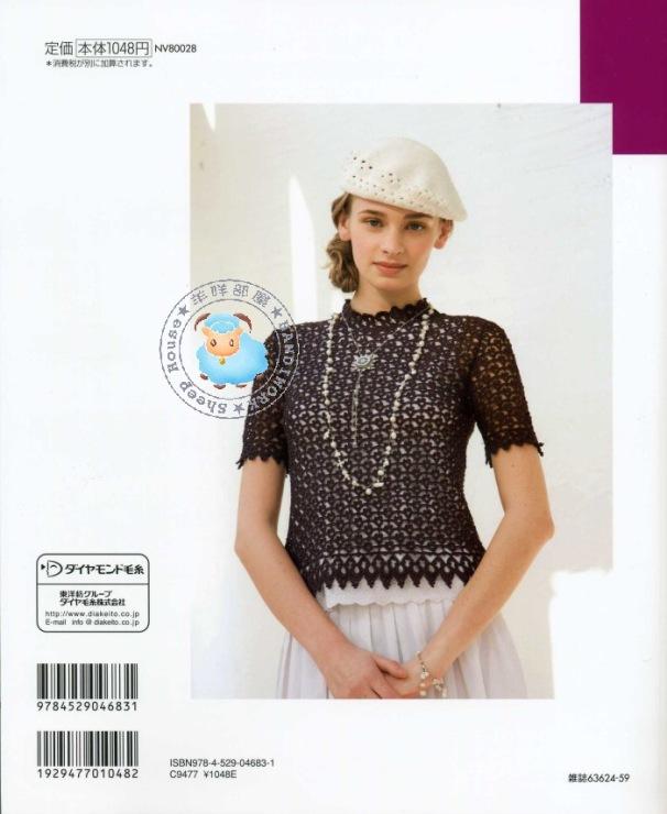 Японские журналы по вязанию шида хитоми