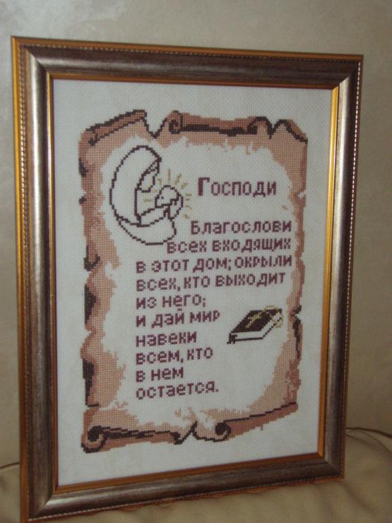 Благословение дома вышивка крестом 95