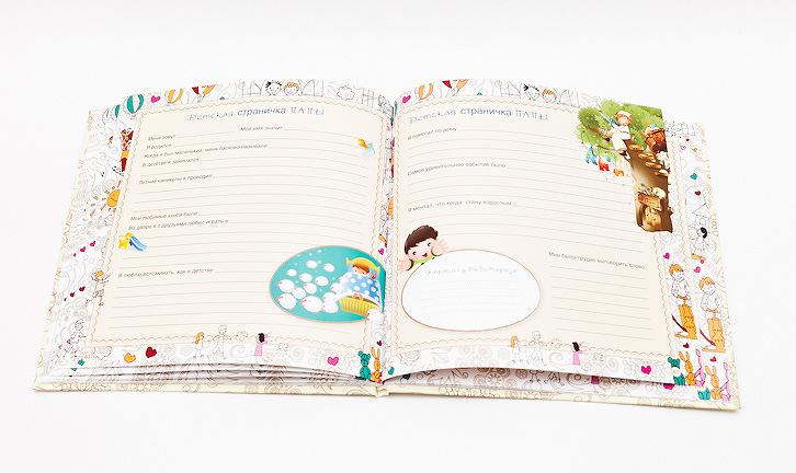 Дневник для новорожденных своими руками 74