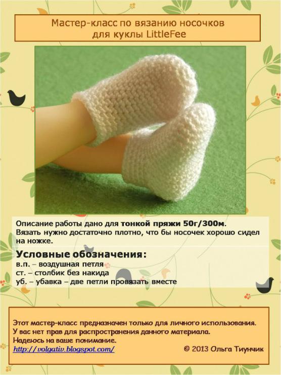 Мастер класс вязание носочков спицами