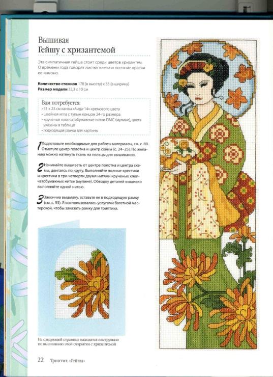 Схемы вышивки крестом лесли тиэри 86