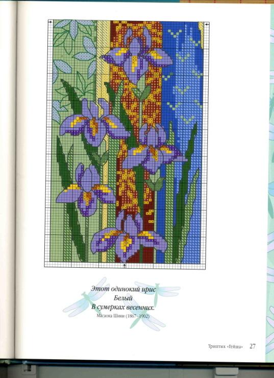 Схемы вышивки крестом лесли тиэри 35
