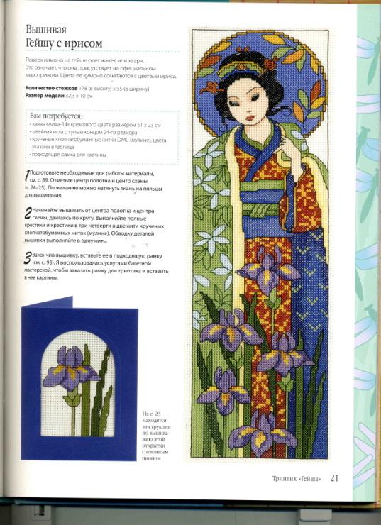 Схемы вышивки крестом лесли тиэри 36