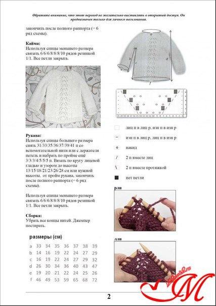 Вязаный свитер на девочку 4 года схема
