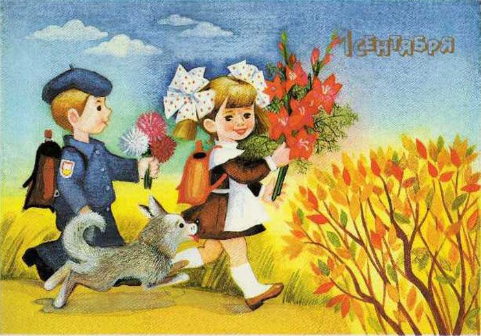 Фото к открытке к 1 сентябрю
