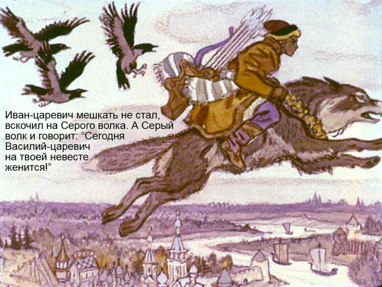 Сценарии с иваном царевичем и серым волком