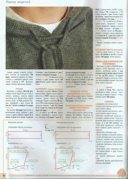 Вязание спицами капюшон мужской ко 897