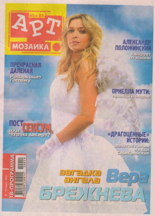 golaya-brezhneva-ne-dlya-zhurnala