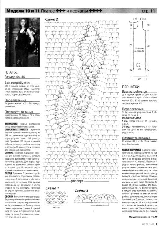 Схемы ажурных перчаток вязание крючком 47