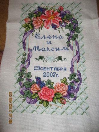 Рукодел Валентинка - Николаев